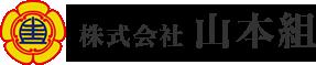 株式会社山本組